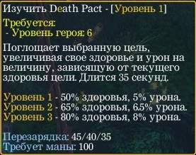 deathpact