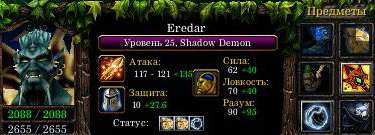 На картинке Shadow Demon обутый в 6 слотов