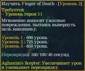 fingerofdeath
