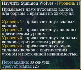 summonwolves